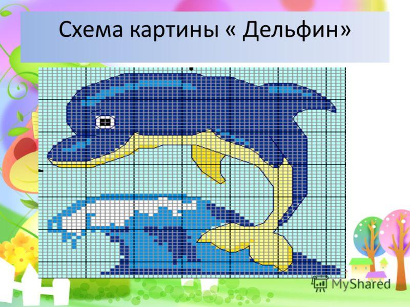 Схема картины « Дельфин»