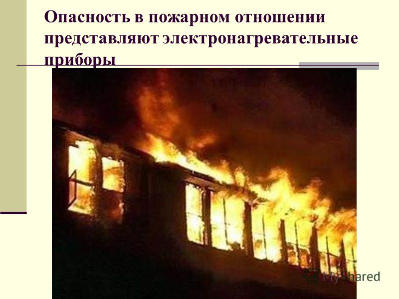 Опасность в пожарном отношении представляют электронагревательные приборы