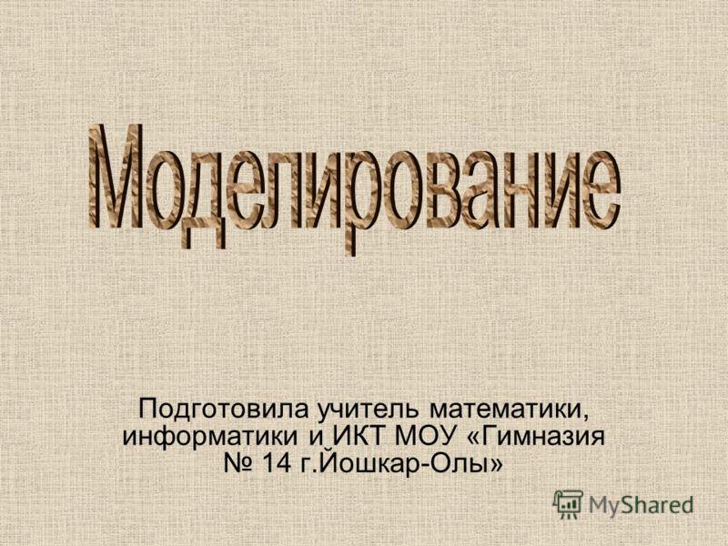 Подготовила учитель математики, информатики и ИКТ МОУ «Гимназия 14 г.Йошкар-Олы»