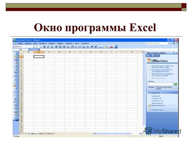 Окно программы Excel