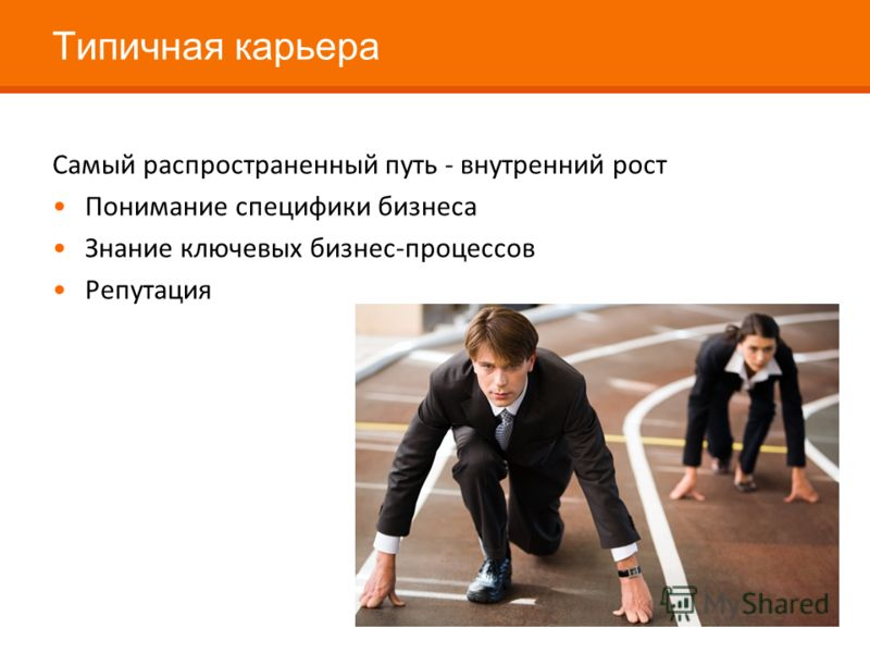 Типичная карьера Самый распространенный путь - внутренний рост Понимание специфики бизнеса Знание ключевых бизнес-процессов Репутация