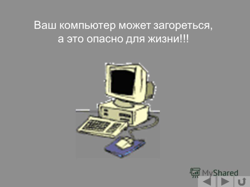 Обо всех необычных звуках и запахах скажи учителю Правило 6 Наблюдай за работой компьютера!!! Может произойти следующее !