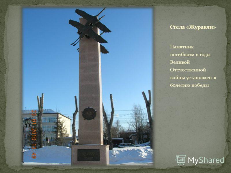Памятник погибшим в годы Великой Отечественной войны установлен к 60летию победы