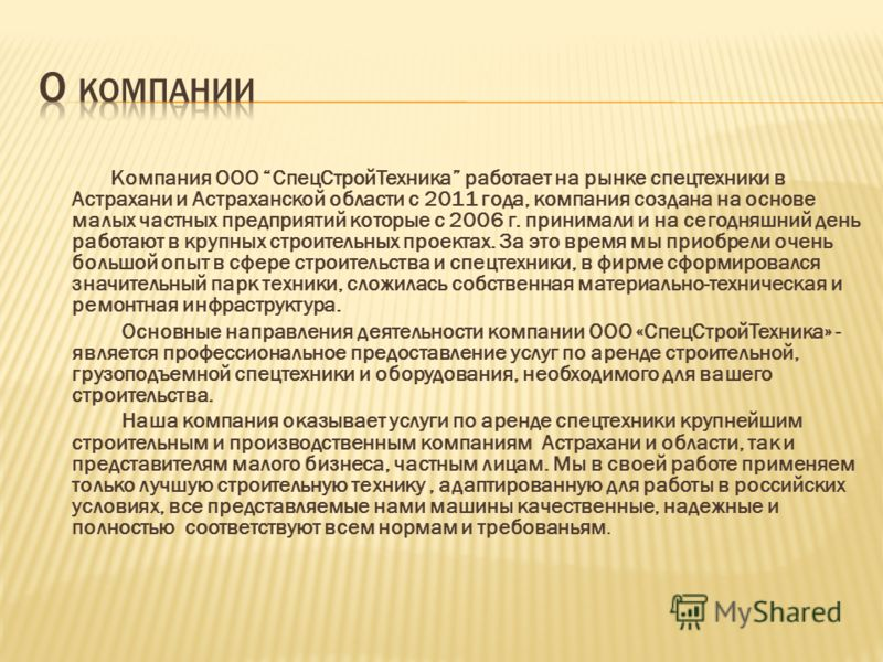 Компания ООО СпецСтройТехника работает на рынке спецтехники в Астрахани и Астраханской области с 2011 года, компания создана на основе малых частных предприятий которые с 2006 г. принимали и на сегодняшний день работают в крупных строительных проекта