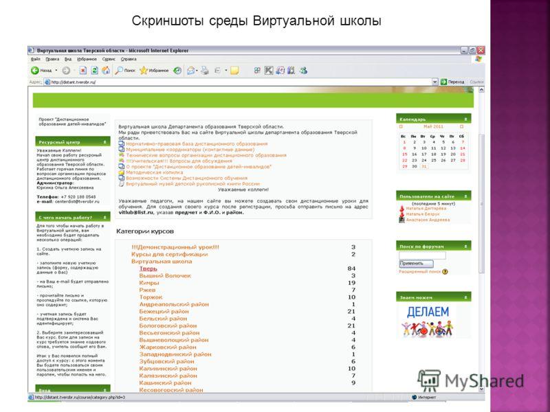 Скриншоты среды Виртуальной школы