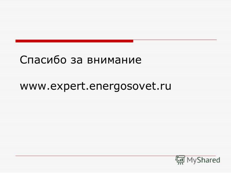 Спасибо за внимание www.expert.energosovet.ru