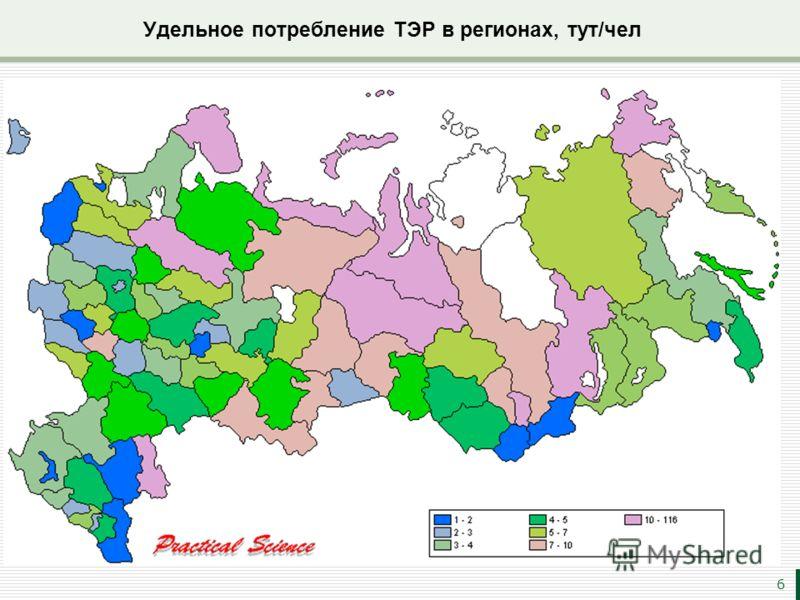 Удельное потребление ТЭР в регионах, тут/чел 6