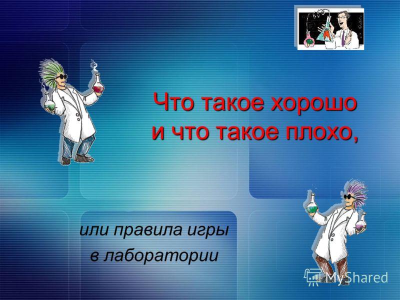 Что такое хорошо и что такое плохо, или правила игры в лаборатории