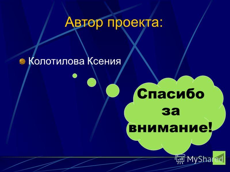 Автор проекта: Спасибо за внимание! Колотилова Ксения