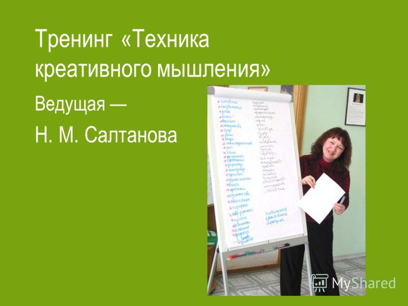 Тренинг «Техника креативного мышления» Ведущая Н. М. Салтанова
