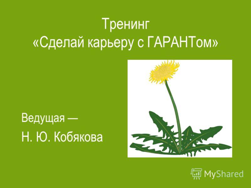 Тренинг «Сделай карьеру с ГАРАНТом» Ведущая Н. Ю. Кобякова