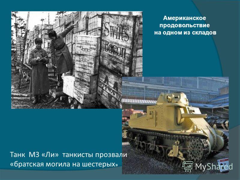 Американское продовольствие на одном из складов Танк М3 «Ли» танкисты прозвали «братская могила на шестерых »
