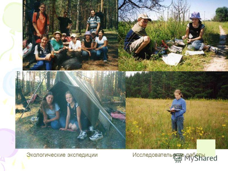 Экологические экспедицииИсследовательские работы