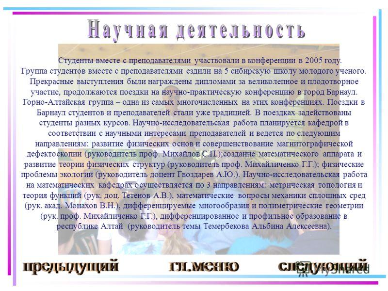 Студенты вместе с преподавателями участвовали в конференции в 2005 году. Группа студентов вместе с преподавателями ездили на 5 сибирскую школу молодого ученого. Прекрасные выступления были награждены дипломами за великолепное и плодотворное участие,