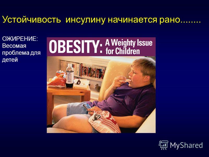 Устойчивость инсулину начинается рано........ ОЖИРЕНИЕ: Весомая проблема для детей