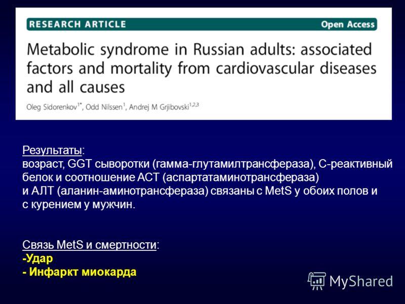 Результаты: возраст, GGT сыворотки (гамма-глутамилтрансфераза), С-реактивный белок и соотношение АСТ (аспартатаминотрансфераза) и АЛТ (аланин-аминотрансфераза) связаны с MetS у обоих полов и с курением у мужчин. Связь MetS и смертности: -Удар - Инфар