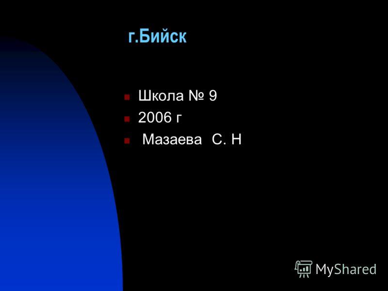 г.Бийск Школа 9 2006 г Мазаева С. Н