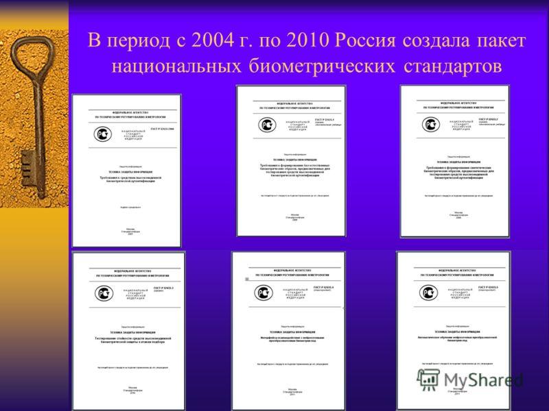 В период с 2004 г. по 2010 Россия создала пакет национальных биометрических стандартов