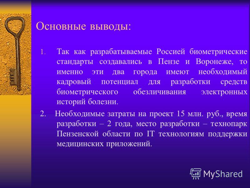 Основные выводы: 1. Так как разрабатываемые Россией биометрические стандарты создавались в Пензе и Воронеже, то именно эти два города имеют необходимый кадровый потенциал для разработки средств биометрического обезличивания электронных историй болезн