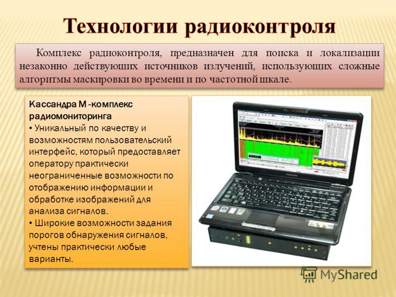 Комплекс радиоконтроля, предназначен для поиска и локализации незаконно действующих источников излучений, использующих сложные алгоритмы маскировки во времени и по частотной шкале. Кассандра М -комплекс радиомониторинга Уникальный по качеству и возмо