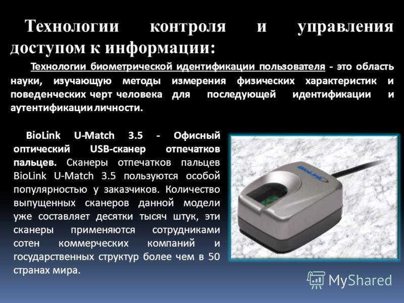Технологии контроля и управления доступом к информации: Технологии биометрической идентификации пользователя - это область науки, изучающую методы измерения физических характеристик и поведенческих черт человекадля последующей идентификации и аутенти