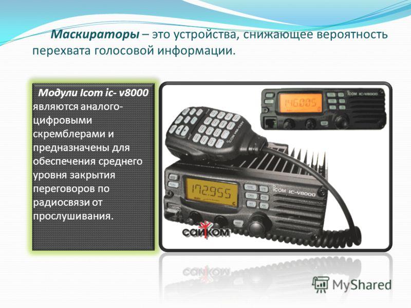 Модули Icom ic- v8000 являются аналого- цифровыми скремблерами и предназначены для обеспечения среднего уровня закрытия переговоров по радиосвязи от прослушивания.