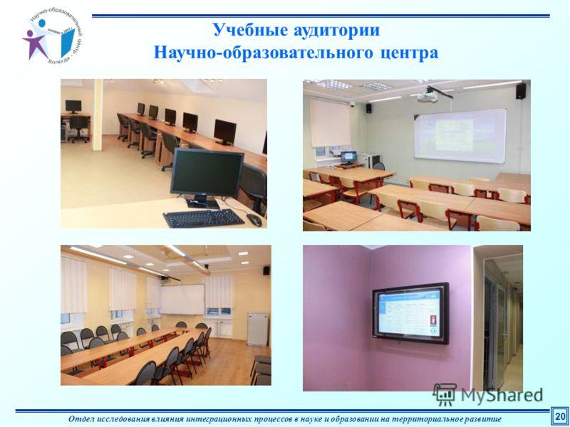 Отдел исследования влияния интеграционных процессов в науке и образовании на территориальное развитие 20 Учебные аудитории Научно-образовательного центра
