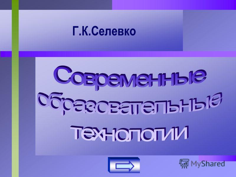 Г.К.Селевко