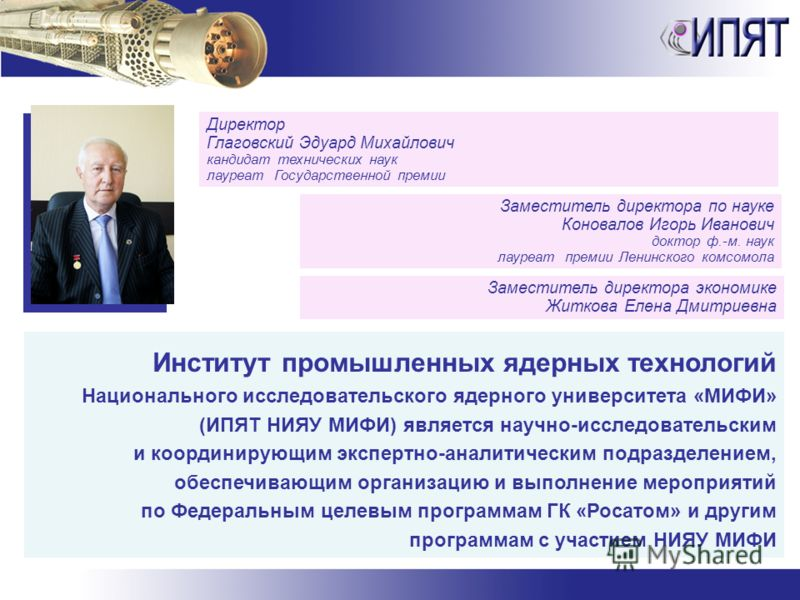 Институт промышленных ядерных технологий Национального исследовательского ядерного университета «МИФИ» (ИПЯТ НИЯУ МИФИ) является научно-исследовательским и координирующим экспертно-аналитическим подразделением, обеспечивающим организацию и выполнение