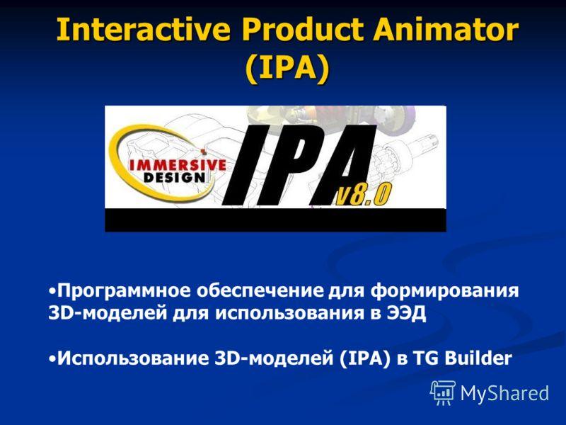 Interactive Product Animator (IPA) Программное обеспечение для формирования 3D-моделей для использования в ЭЭД Использование 3D-моделей (IPA) в TG Builder