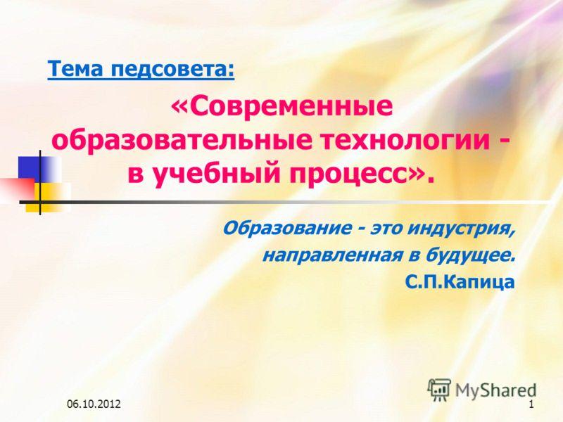 28.07.20121 Тема педсовета: «Современные образовательные технологии - в учебный процесс». Образование - это индустрия, направленная в будущее. С.П.Капица