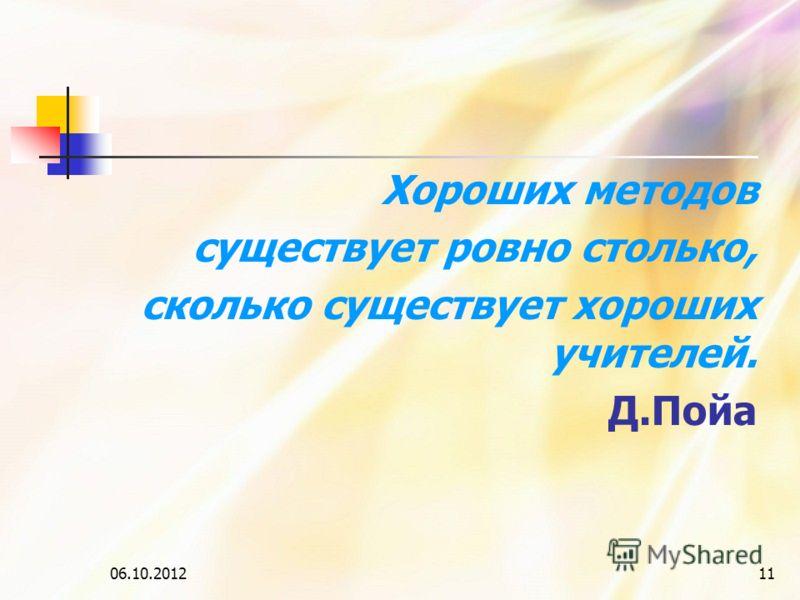 28.07.201211 Хороших методов существует ровно столько, сколько существует хороших учителей. Д.Пойа