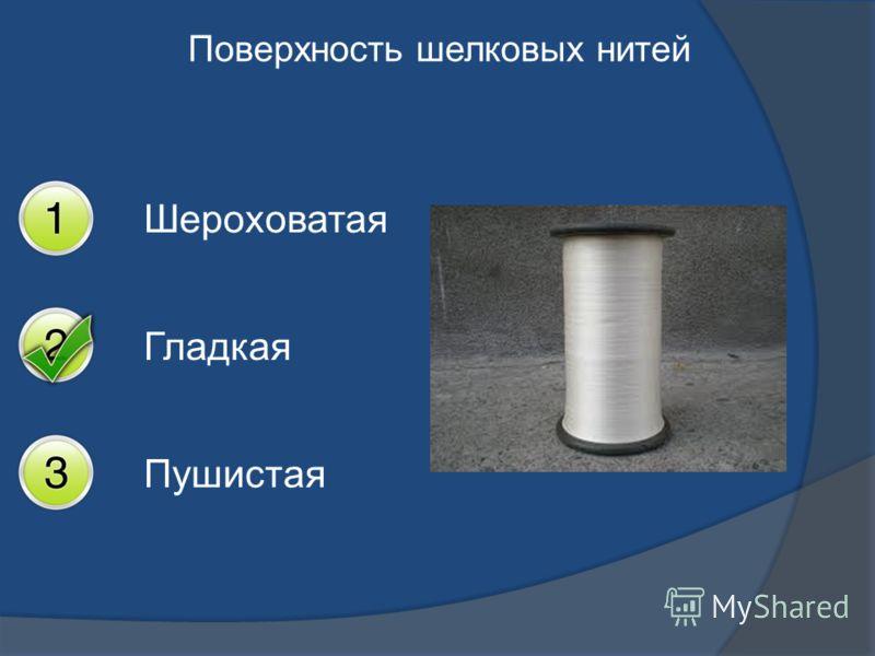 Поверхность шелковых нитей Шероховатая Гладкая Пушистая