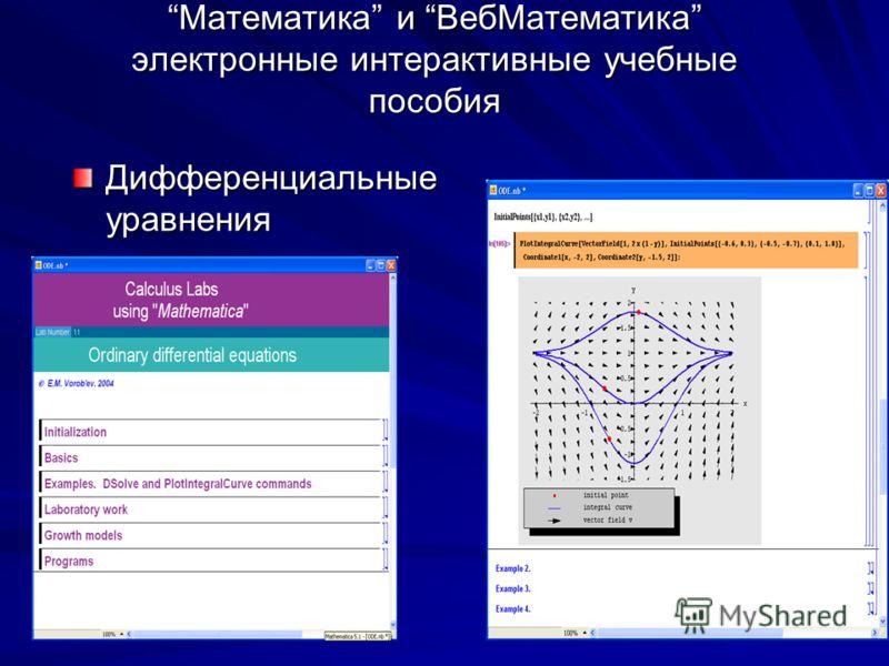 Математика и ВебМатематика электронные интерактивные учебные пособияМатематика и ВебМатематика электронные интерактивные учебные пособия Дифференциальные уравнения