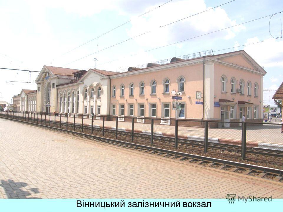 Вінницький залізничний вокзал