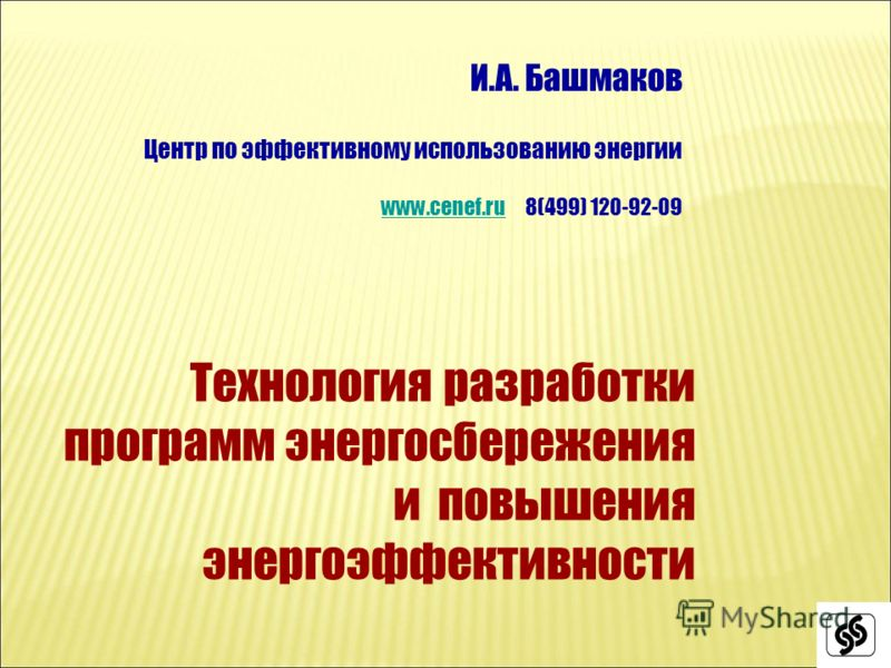 Технология разработки программ энергосбережения и повышения энергоэффективности И.А. Башмаков Центр по эффективному использованию энергии www.cenef.ruwww.cenef.ru 8(499) 120-92-09