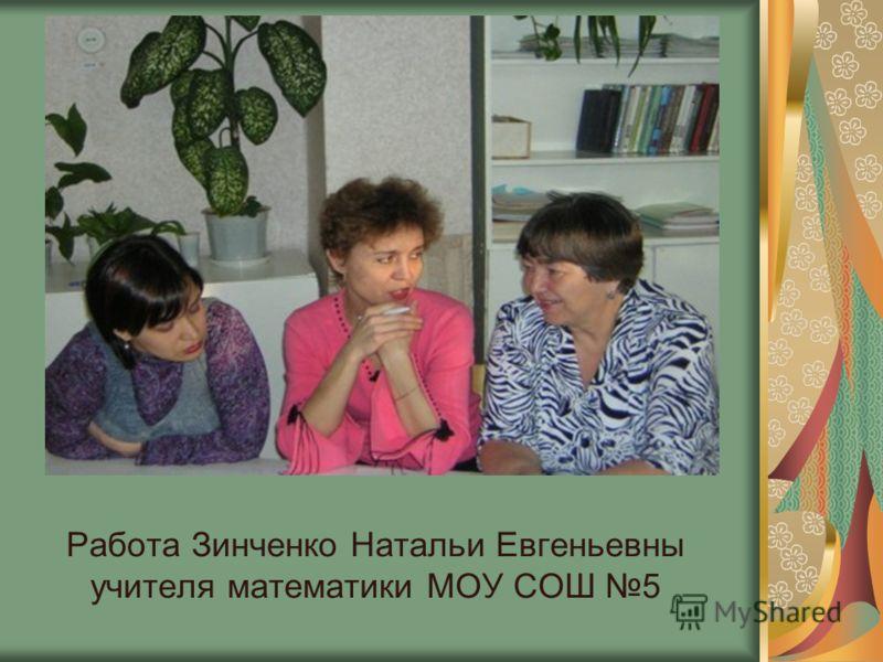 Работа Зинченко Натальи Евгеньевны учителя математики МОУ СОШ 5
