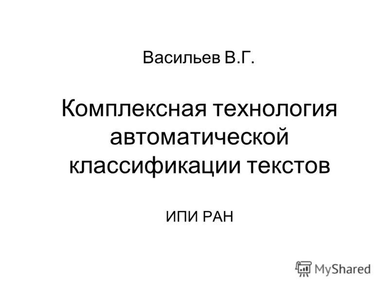Комплексная технология автоматической классификации текстов ИПИ РАН Васильев В.Г.