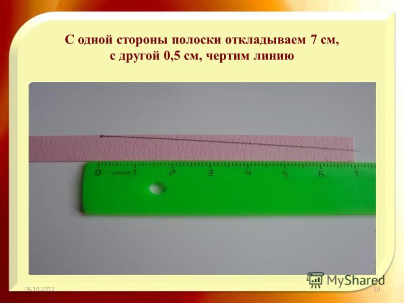 29.07.201210 С одной стороны полоски откладываем 7 см, с другой 0,5 см, чертим линию