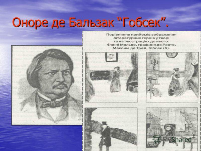 Оноре де Бальзак Гобсек.