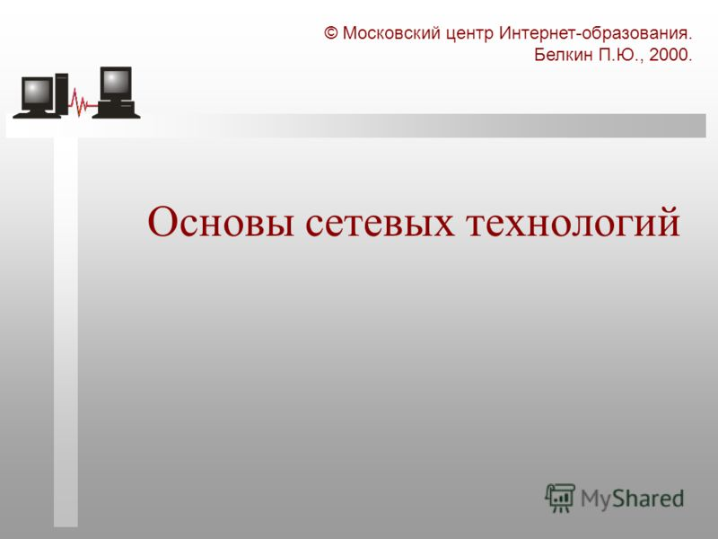 © Московский центр Интернет-образования. Белкин П.Ю., 2000. Основы сетевых технологий