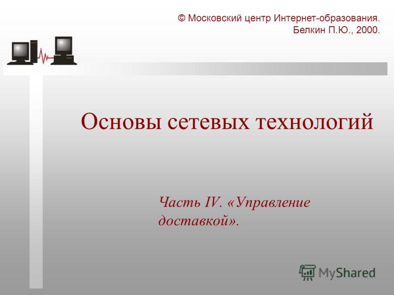 © Московский центр Интернет-образования. Белкин П.Ю., 2000. Основы сетевых технологий Часть IV. «Управление доставкой».