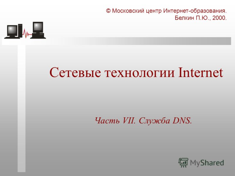 © Московский центр Интернет-образования. Белкин П.Ю., 2000. Сетевые технологии Internet Часть VII. Служба DNS.