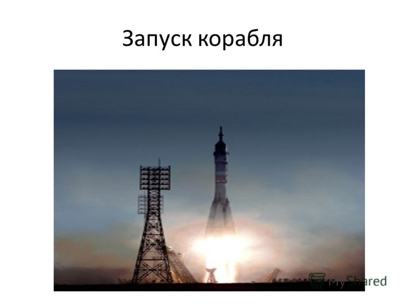 Запуск корабля