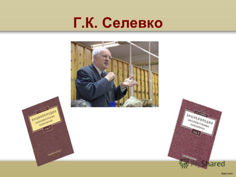 Г.К. Селевко