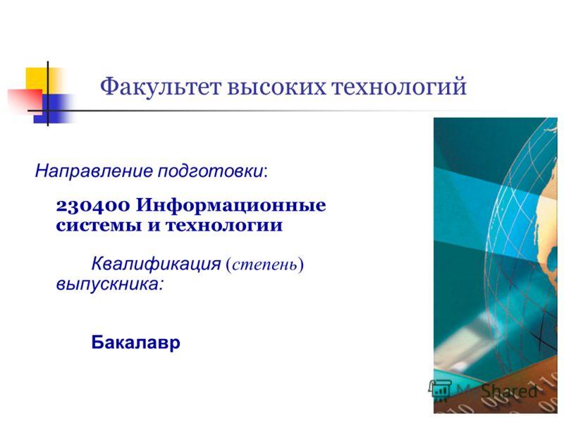 Факультет высоких технологий Направление подготовки: 230400 Информационные системы и технологии Квалификация (степень) выпускника: Бакалавр
