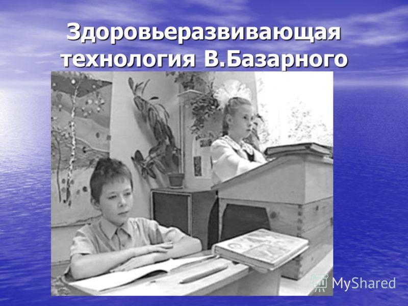 Здоровьеразвивающая технология В.Базарного