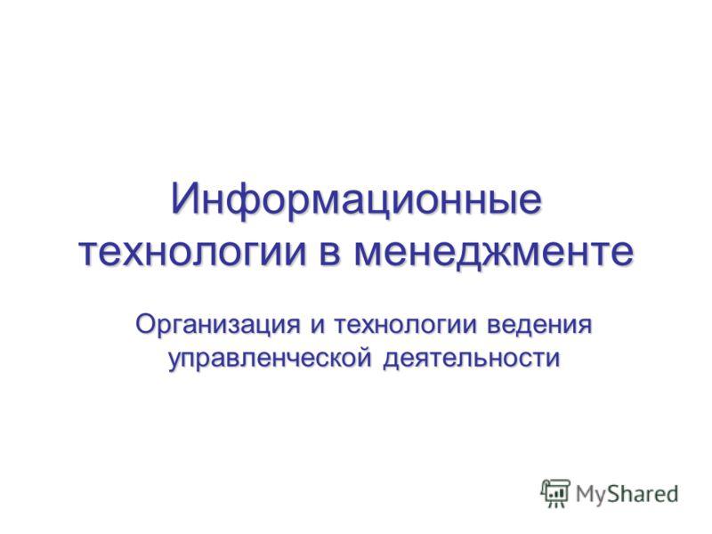 Информационные технологии в менеджменте Организация и технологии ведения управленческой деятельности