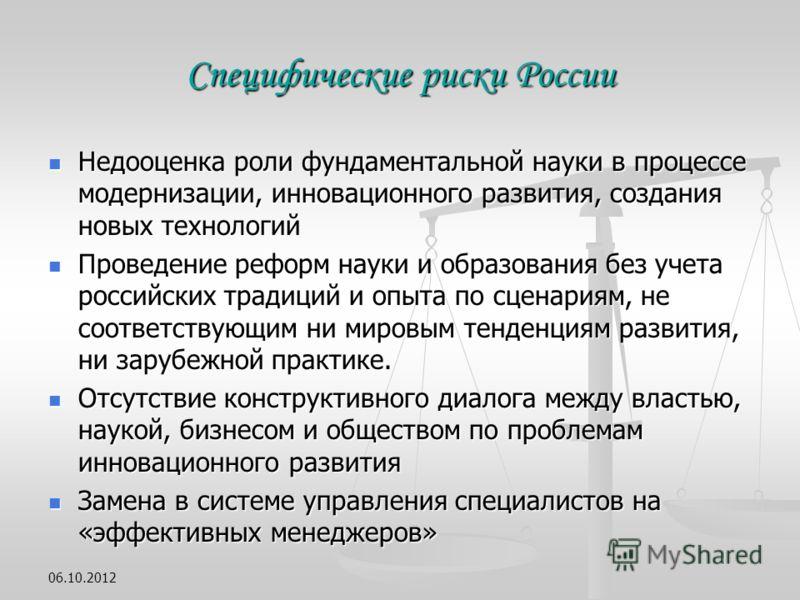 Специфические риски России Недооценка роли фундаментальной науки в процессе модернизации, инновационного развития, создания новых технологий Недооценка роли фундаментальной науки в процессе модернизации, инновационного развития, создания новых технол