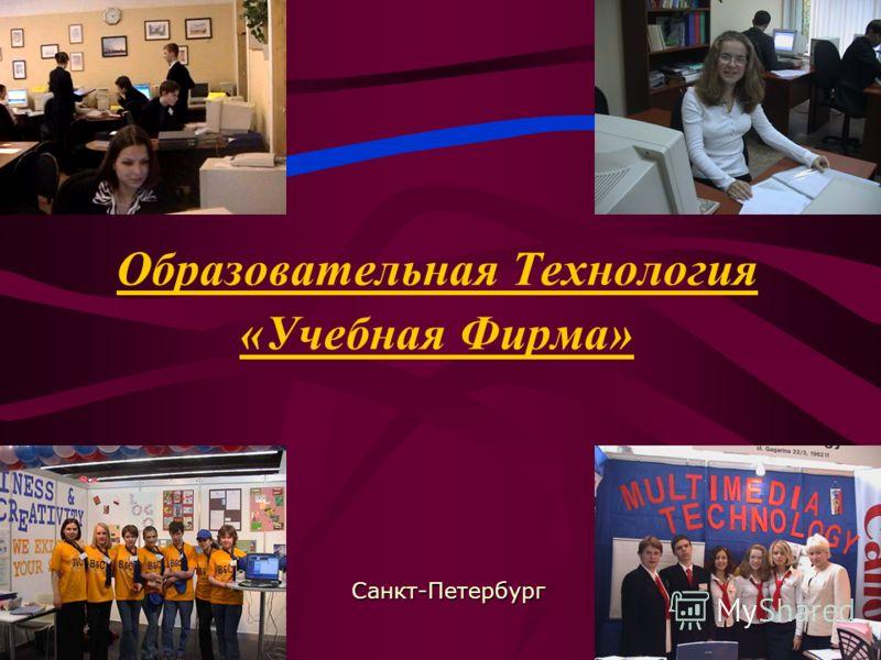 Образовательная Технология «Учебная Фирма» Санкт-Петербург